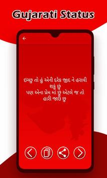 Gujarati Status screenshot 6