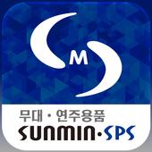 선민 SPS 모바일 icon