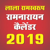 Lala Ramswaroop Calendar 2019 आइकन