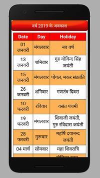 Lala Ramswaroop Calendar 2019 स्क्रीनशॉट 4