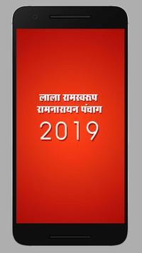 Lala Ramswaroop Calendar 2019 स्क्रीनशॉट 5