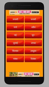 Lala Ramswaroop Calendar 2019 पोस्टर