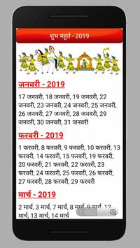 Lala Ramswaroop Calendar 2019 स्क्रीनशॉट 1