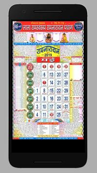 Lala Ramswaroop Calendar 2019 स्क्रीनशॉट 2