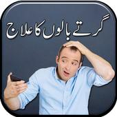 Hair fall Control Tips in Urdu | Totkay icon
