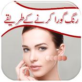 Rang Gora karain | Skin Whitening Tips | Urdu icon