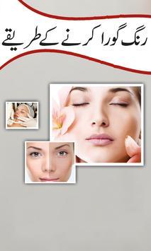 Rang Gora karain | Skin Whitening Tips | Urdu poster