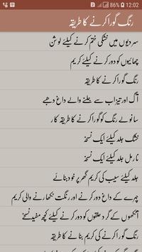 Rang Gora karain | Skin Whitening Tips | Urdu screenshot 1