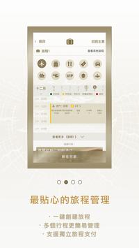 太陽城訂務易 screenshot 1