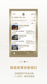 太陽城訂務易 screenshot 2