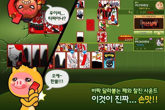 애니팡 맞고 screenshot 6