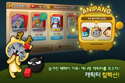 애니팡 맞고 screenshot 23