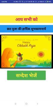 Chhath Puja Wishes - छठ पूजा शुभकामना संदेश screenshot 1