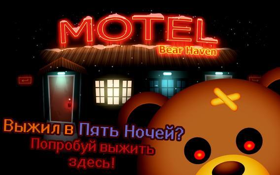 Выжить в Мотеле Медведей - Ужасы Ночи постер
