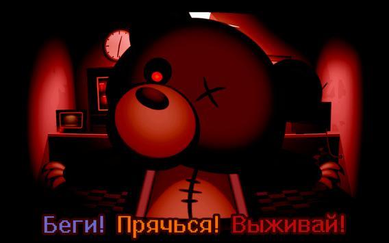Выжить в Мотеле Медведей - Ужасы Ночи скриншот 2