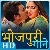 bhojpuri gana hd video song