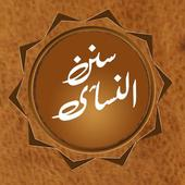 Sunan an Nasai Offline in Urdu, English, Arabic icon