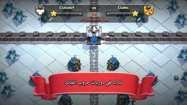 Clash of Clans تصوير الشاشة 1