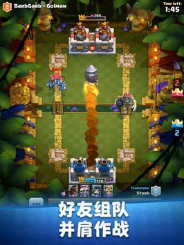 部落冲突:皇室战争(Clash Royale) 截图 10