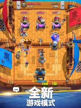 部落冲突:皇室战争(Clash Royale) 截图 9