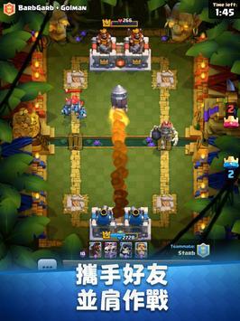 部落衝突:皇室戰爭「Clash Royale」 截圖 10
