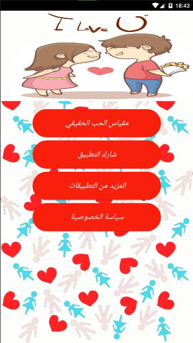 مقياس الحب الحقيقي نسبة الحب بين شخصين For Android Apk Download