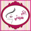 كل ما يخص المراة العربية لك يا سيدتي (للنساء فقط)