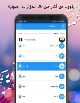 مغير الصوت تصوير الشاشة 2