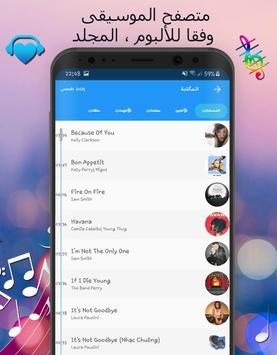 مغير الصوت تصوير الشاشة 6