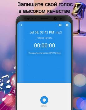 Voice Changer скриншот 7