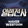 열렙전사 with NAVER WEBTOON APK