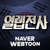 열렙전사 with NAVER WEBTOON icon