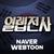 열렙전사 with NAVER WEBTOON APK
