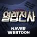 APK 열렙전사 with NAVER WEBTOON