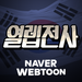 열렙전사 with NAVER WEBTOON-APK