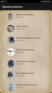 Зимняя рыбалка screenshot 3