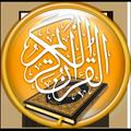 Golden Quran -  without net