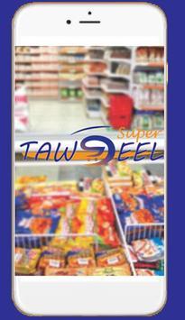 ٍسوبر توصيل - super tawseel poster