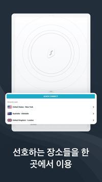 최고의 VPN: Surfshark - 안전한 VPN 앱 스크린샷 11