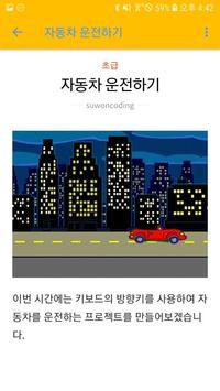 곡정초등학교 금요코딩 poster