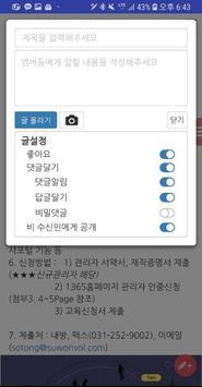착한공터 시소(SEESAW) screenshot 4