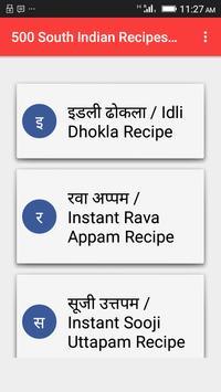 500 South Indian Recipes Hindi poster
