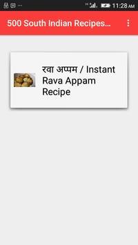 500 South Indian Recipes Hindi screenshot 1