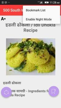 500 South Indian Recipes Hindi screenshot 2