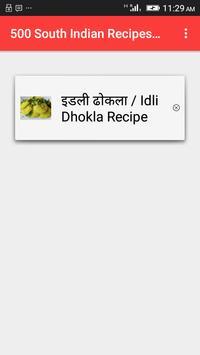500 South Indian Recipes Hindi screenshot 3