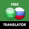 Arabic - Russian Translator आइकन
