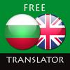 Bulgarian - English Translator ikona