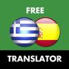 Icona Greek - Spanish Translator