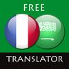 French - Arabic Translator иконка