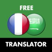 French - Arabic Translator icon